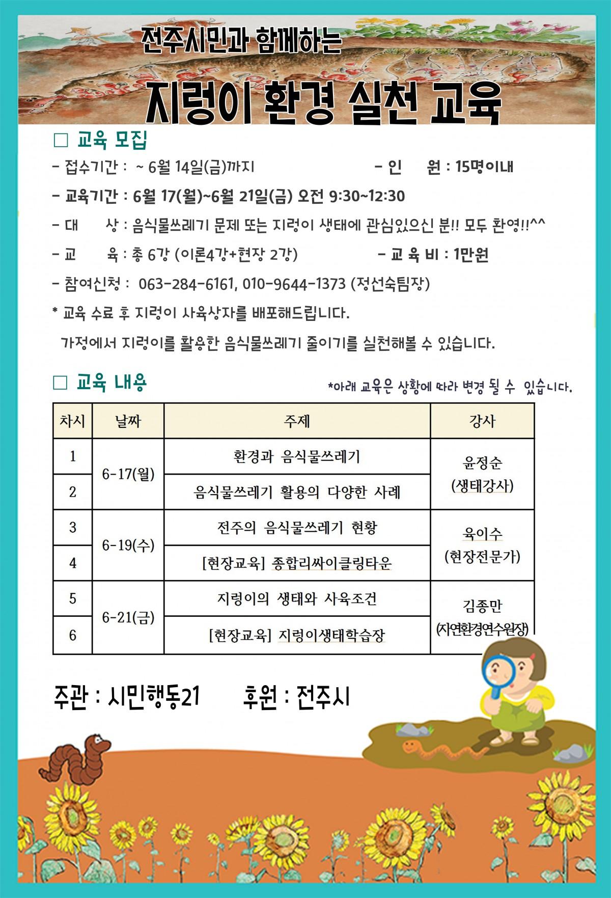 2019 시민 지렁이 환경실천 교육 웹자보.jpg