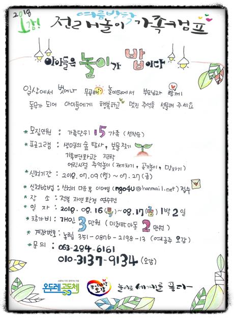 7-10 캠프수정 - 복사본.png
